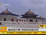 成吉思汗陵 寻找历史的记忆-7月3日
