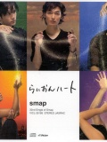 SMAPxSMAP-051125-TriangleMusicStation