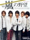 MusicStation-20090904-北川悠仁