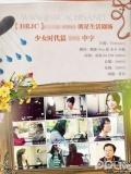 明星生活剧场-20111124-第四篇