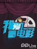 我爱看电影-20110925-《暮光之城3:月食》格调更加阴郁