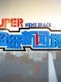 超级新闻场-20130126