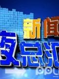 """新闻夜总汇-20130126-迟到40分钟,""""明星委员""""周星驰现身"""