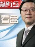 老袁看盘-20131101-伊利股份昨跌停 只缘业绩不及预期