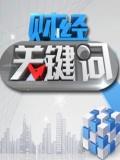 财经关键词2014-20140109-铁路之路
