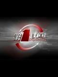 晨光新视界-20141118-中韩自贸协定将有望在明年下半年生效实施
