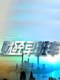 财经早班车2015-20150226-中韩双方完成中韩自贸协定全部文本草签